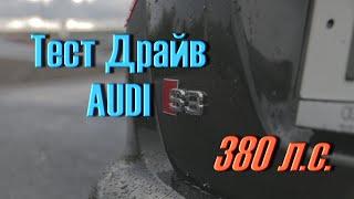 ТЕСТ AUDI S3 380 сил // Разгон за 4 сек // АкерМеханик