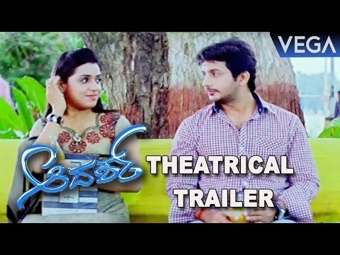 Adarsha Kannada Movie || Theatrical Trailer || Nagakiran, Prajju Poovaiah