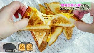 초간단 햄치즈 토스트 만들기(협찬:슈네커 샌드위치 메이…