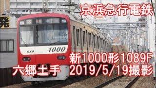<京浜急行電鉄>新1000形1089F 六郷土手 2019/5/19撮影