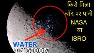 ISRO ने NASA से पहले चाँद पर पानी निकला (MUST WATCH FOR INDIA) | चाँद से जुड़े अद्भुत रहस्य | Rahasya