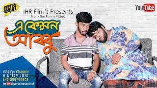 এ কেমন আব্বু   A Kemon Abbu   Bangla Funny Video   IHR Film's