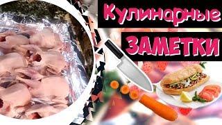 Кулинарные заметки - Перепёлки