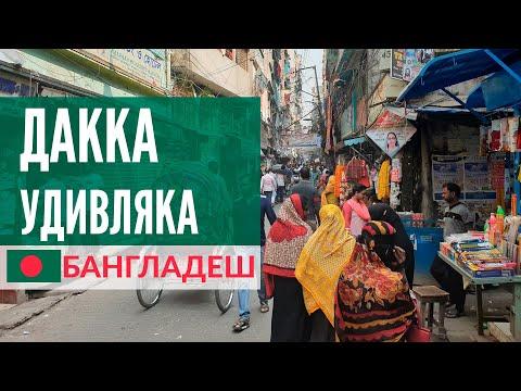 Дакка-удивляка! Что смотреть