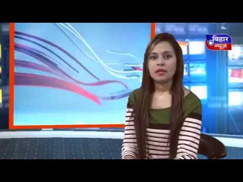 Bihar News 12 April 2018