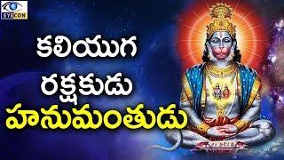 కలియుగ రక్షకుడు  హనుమంతుడు ||  Kaliyuga protector is Hanuman thumbnail