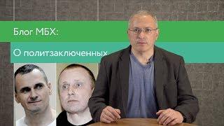 Блог МБХ: о голодовке Сенцова и заключении Пичугина
