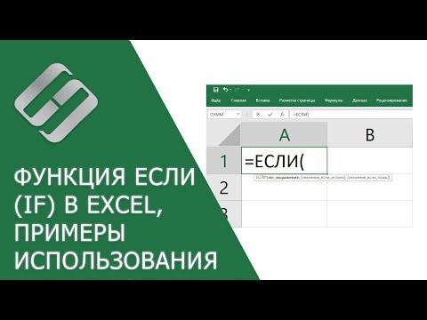 Функция ЕСЛИ (IF) в Excel, примеры использования, синтаксис, аргументы и ошибки🥇📜💻