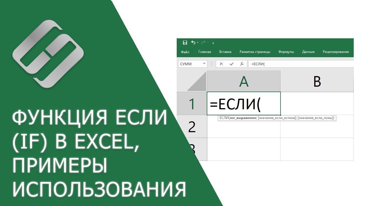 Функция ЕСЛИ (IF) в Excel, примеры использования, синтаксис, аргументы и ошибки???