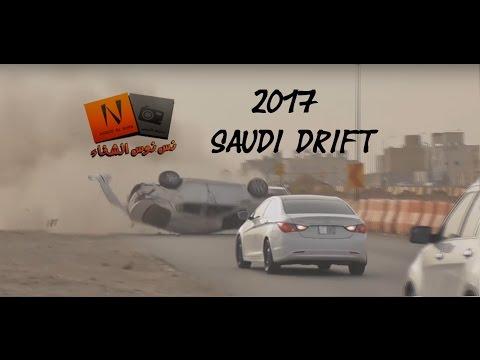 2017! Saudi Arabia Drift -  ريمكس هجوله - شي ماشفتوه  Nsnos Al Shafa