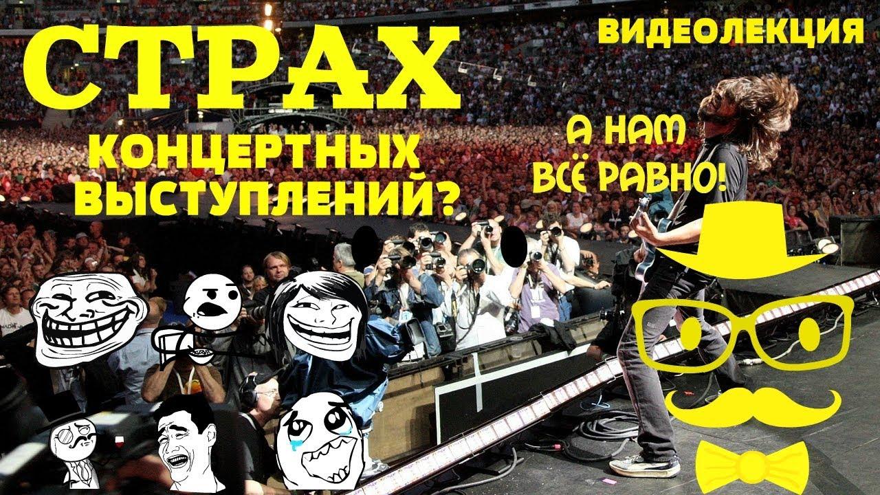 Страх Концертных Выступлений - Видеолекция!