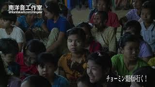 チョーミン楽団が行く! Mandalay Kyaw Min Mingalar Saing