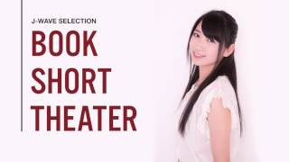 J-WAVE SELECTION「BOOK SHORT THEATER」 ショートショートフィルムフェ...