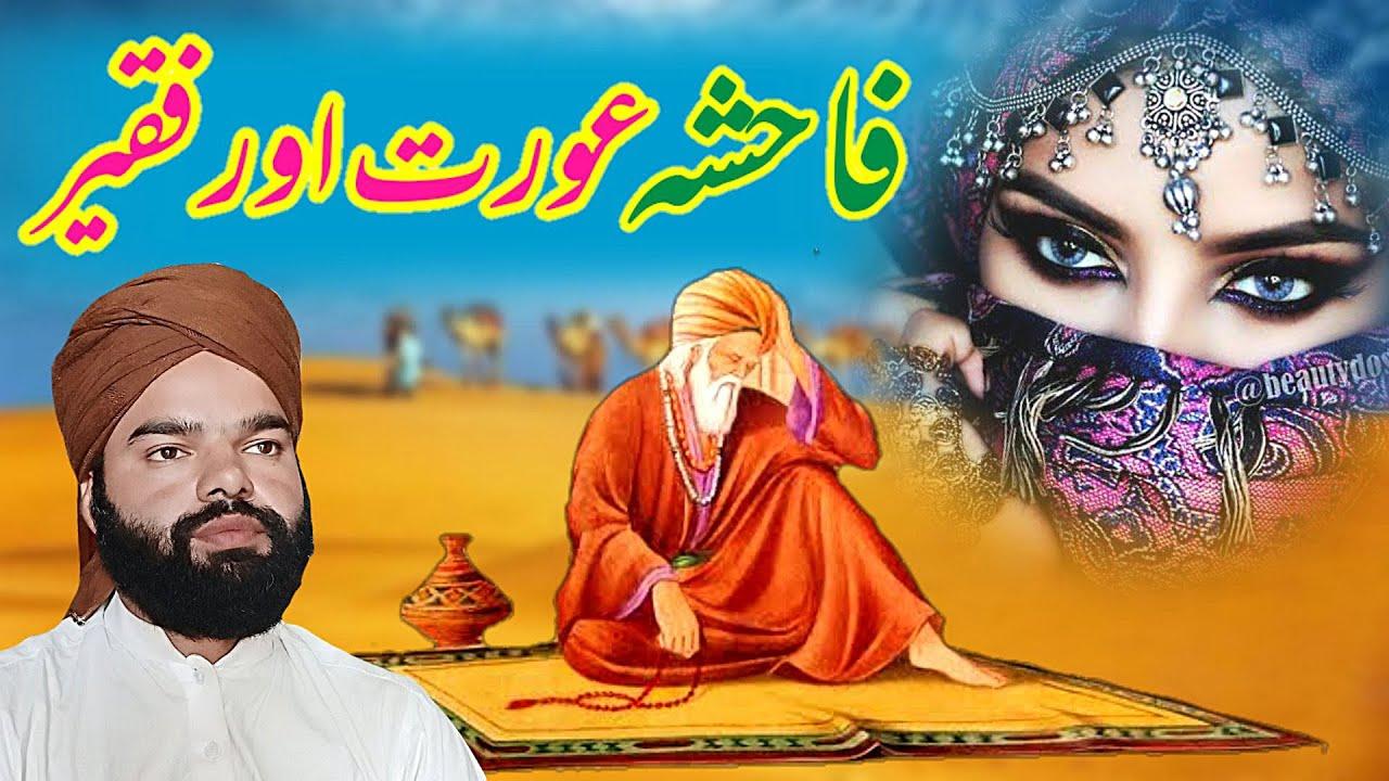 Prostitute Aurat Aur Fakir Latest Kahani Shabbir Qamar