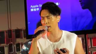 陳柏宇 - 別來無恙@Jason Chan Apple Store音樂現場 2015.06.26
