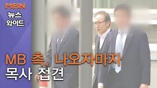 [백운기의 뉴스와이드] MB 측, 나오자마자 목사 접견 등 '조건 변경 신청'?…'朴 사면' 꺼낸 한국당?
