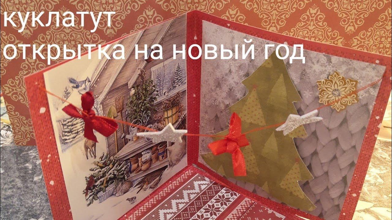 Открытка на новый год своими руками. - YouTube