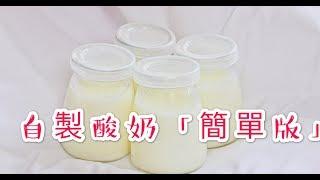 自制酸奶「簡單版」
