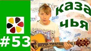 Казачья (Атаман) - Сектор газа на гитаре разбор, кавер, бой, аккорды, как играть