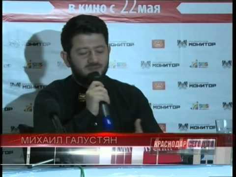 Михаил Галустян представил краснодарцам фильм  Подарок с характером