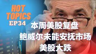 财经热点EP34:本周美股复盘 鲍威尔未能安抚市场 美股大跌