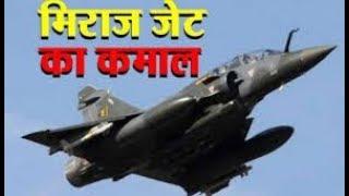 क्यों इंडियन एयरफोर्स ने हमले के लिए चुना मिराज 2000 को,जानिए इसकी पूरी ताकत