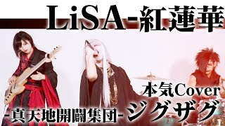 LiSA - 紅蓮華 (Cover by −真天地開闢集団−ジグザグ)
