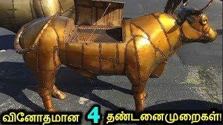மிரளவைக்கும் நான்கு பழங்கால தண்டனை முறைகள்! | Tamil ultimate