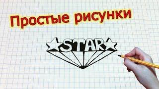 Простые рисунки #173 Star /Звезда ★