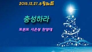 토론토 시온성 찬양대 - 충성하라 (2015.12.27.주일예배)