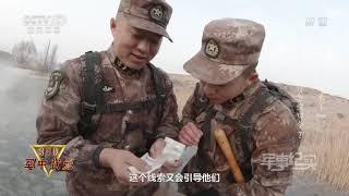 《军事纪实》 20200124 军中状元360-2020季 年夜饭,来了| CCTV军事