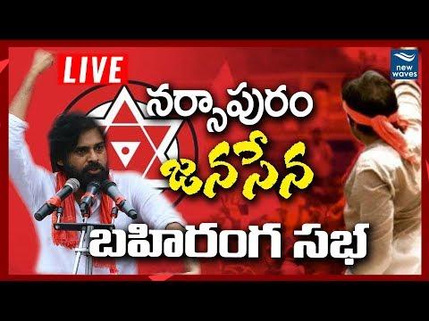 Pawan Kalyan Speech LIVE @ Narsapuram...