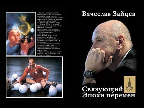 Презентация книги Вячеслава Зайцева