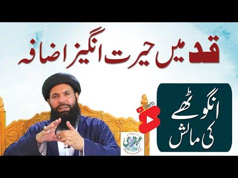 Qad Barhane Ka