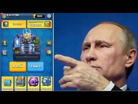 Clash Royale - Аккаунт В.В. Путина!