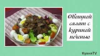 Кулинарный рецепт Салата Овощного с куриной печенью.