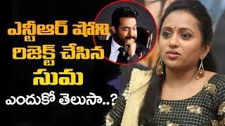 Jr NTR Bigg Boss Show | Bigg Boss Telugu REALITY Show | Anchor Suma Rejected NTR Big Boss