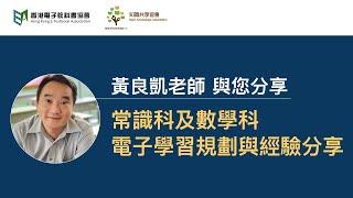 Publication Date: 2021-04-12 | Video Title: 【網上分享會】聖公會李兆強小學-黃良凱老師:常識科數學科 電