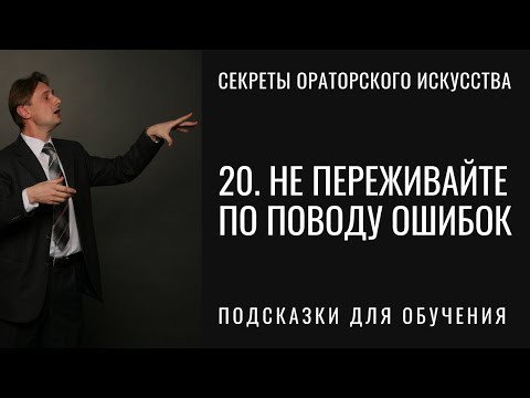 20. Не переживайте по поводу ошибок