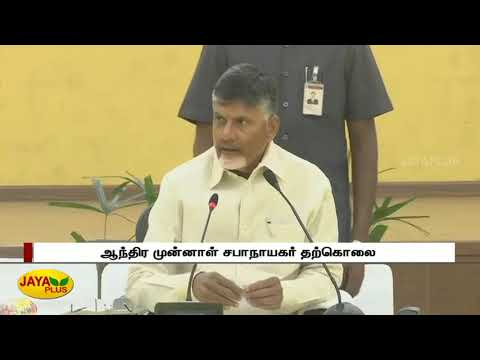 Chandrababu Naidu insists CBI investigation in former Andhra speaker suicide case  ஆந்திர முன்னாள் சபாநாயகர் தற்கொலை - சிபிஐ விசாரணைக்கு சந்திரபாபு நாயுடு வலியுறுத்தல்   Andhra   Suicide  #JayaPlus television is one among the foremost runner in Tamil News and media fields. Jaya plus comes under the whole brand of Jaya TV which includes four main stream channels. Jaya Plus live streams all major political happenings and current updates on a 24/7 basis daily. We cover recent updates of all genres like politics, media, movies, magazines with a policy of all under one roof. Apart from news we have talk shows and infotainment programmes like Achchum Asalum, Kelvigal Aayiram and Medhuva Pesunga.  Facebook - https://www.facebook.com/jayapluschannel/  Twitter - https://www.twitter.com/jayapluschannel  InstaGram - https://www.instagram.com/jayaplusnews/  Website - http://www.jayanewslive.com    Program Playlists :   Achum asalum - http://bit.ly/AchumAsalum  Medhuva Pesunga - https://www.youtube.com/playlist?list=PLeimZv3JlrlhTJ-LUI86bLKz2k2jBqwGW  Kelvigal Aayiram - https://www.youtube.com/playlist?list=PLeimZv3Jlrliz19ZEWCbx1IX8MRUndTk3  Makkal Manasu - https://www.youtube.com/playlist?list=PLeimZv3JlrliLJ6bdEmJ1QjyAd_bYR7qU  Special Stories - https://www.youtube.com/playlist?list=PLeimZv3Jlrli-sC79IKBT4esNoYVDO_Oh