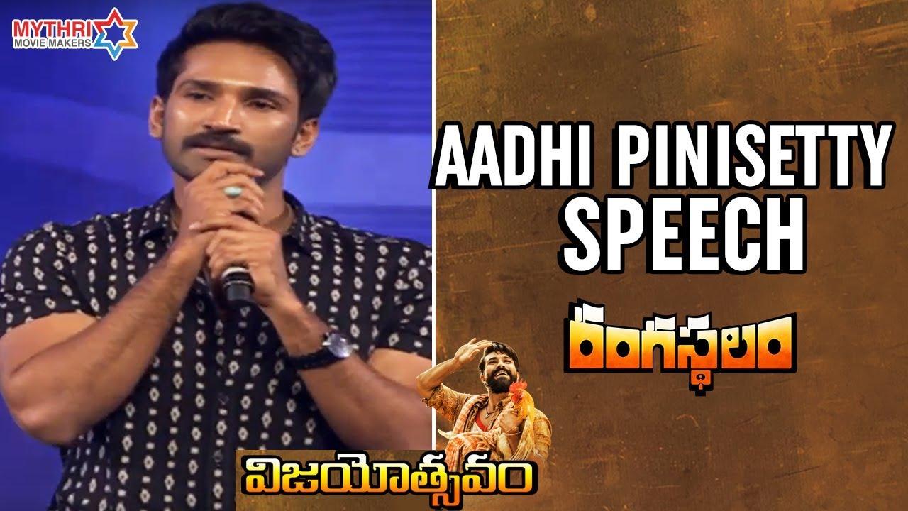Aadhi Pinisetty Speech | Rangasthalam Vijayotsavam Event | Pawan Kalyan | Ram Charan | Samantha