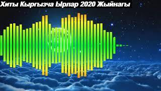 Хит Кыргызча Ырлар Топтому 2020