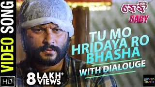 tu mo hridaya ro bhasha with dialogue   full video song   baby odia movie   anubhav jhilik