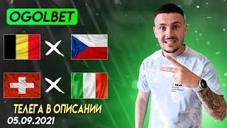 Бельгия Чехия Швейцария Италия прогноз на сегодня прогноз на футбол