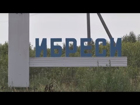 Ибреси и Ибресинский район  Краткое развитие поселка