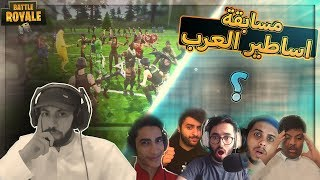 مسابقة اساطير العرب 5500$ ..!! Fortnite