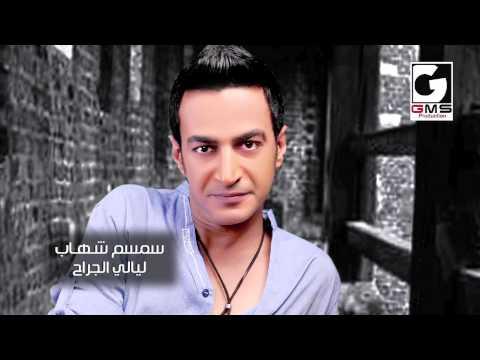 سمسم شهاب ليالي الجراح -  Semsem Shehab Layaly Elgerah