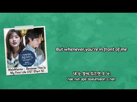 MeloMance - I Want To Love (사랑하고 싶게 돼) (이번 생은 처음이라 OST) [Eng subs + Rom + Han]