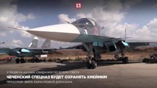 Чеченский спецназ будет охранять Хмеймим