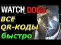 Watch Dogs прохождение Qr коды